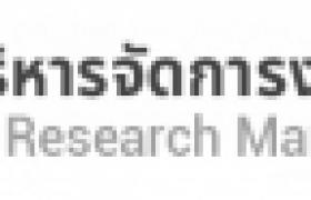 รูปภาพ : สำนักงานการวิจัยแห่งชาติ (วช.) มีความประสงค์ประกาศรับทุนพัฒนาบุคลากรและการวิจัยเพื่อฐานทางวิชาการ ประจำปีงบประมาณ 2563