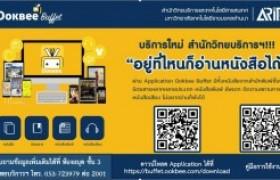 รูปภาพ :  แนะนำ eBooks :Application  Ookbee Buffet (อยู่ที่ไหน...ก็อ่านหนังสือได้) ผ่านโทรศัพท์มือถือ
