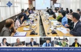 รูปภาพ : ประชุมกองบรรณาธิการผู้ทรงคุณวุฒิประจำวารสารวิชาการรับใช้สังคม มทร.ล้านนา ครั้งที่ 2/2562