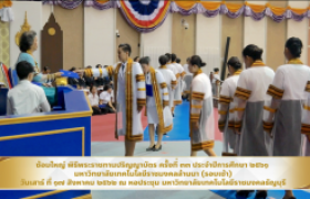 รูปภาพ : คลิปวิดีโอ : ซ้อมใหญ่ พิธีพระราชทานปริญญาบัตร ครั้งที่ ๓๓  ประจำปีการศึกษา ๒๕๖๑  มทร.ล้านนา (รอบเช้า)