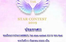รูปภาพ : การประกวด RMUTL Tak Star 2019 รอบตัดสิน