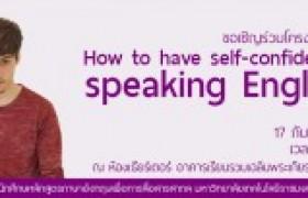 รูปภาพ : สัมมนา โครงการ How to have self-confidence in speaking English