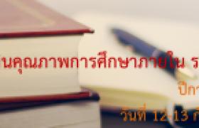 รูปภาพ : ตรวจประเมินคุณภาพการศึกษาภายใน ระดับสถาบัน ปีการศึกษา 2561
