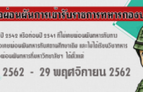 รูปภาพ : ยื่นคำขอผ่อนผันการเข้ารับราชการทหารกองประจำการ ประจำปีการศึกษา 2562
