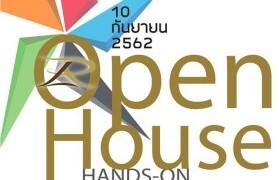 รูปภาพ : วิทยาลัยฯ จัดกิจกรรม Open House Hands-on RMUTL 2019 ณ มทร.ล้านนา ดอยสะเก็ด
