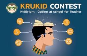 """รูปภาพ : บุคลากรวิทยาลัยฯ คว้าตั๋วเข้ารอบ 20 ทีมสุดท้ายระดับประเทศ ในการประกวดแข่งขัน """"KruKid Contest"""" 2019"""