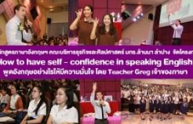 รูปภาพ : หลักสูตรภาษาอังกฤษฯ คณะบริหารธุรกิจและศิลปศาสตร์ มทร.ล้านนา ลำปาง จัดสัมมนา พูดอังกฤษอย่างไรให้มีความมั่นใจ โดยวิทยากร Teacher Greg พิธีกรรายการ Good morning สถานีโทรทัศน์ Thai PBS