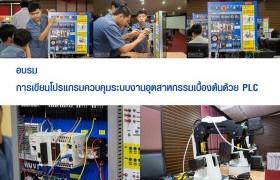 รูปภาพ : มทร.ล้านนา ตาก สร้างห้องเรียนต้นแบบการเขียนโปรแกรมควบคุมระบบงานอุตสาหกรรมเบื้องต้นด้วย PLC