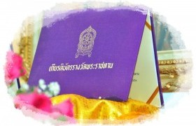 Image : The path to be Student Royal Awards of Rajamagala University of Technology Lanna