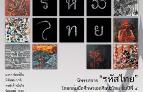 รูปภาพ : นิทรรศการ รหัสไทย