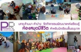 รูปภาพ : มทร.ล้านนา ลำปาง  จัดกิจกรรมพัฒนาแหล่งเรียนรู้ ห้องสมุดมีชีวิตสำหรับนักเรียนชั้นอนุบาล