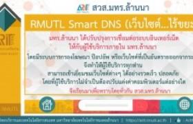 รูปภาพ : RMUTL Smart DNS (เว็บไซต์ไร้ขยะ)