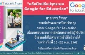 รูปภาพ : สวส.มทร.ล้านนา : แจ้งปิดปรับปรุงระบบ Google for Education (18 - 22 พ.ย.62)
