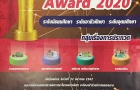 """รูปภาพ : ขอเชิญเสนอผลงานสิ่งประดิษฐ์เข้าร่วมประกวด โครงการ  """"Thailand New Gen Inventors Award 2020"""" (I-New Gen Award 2020)"""
