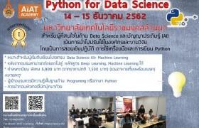 รูปภาพ : สวส.มทร.ล้านนา : ขอเชิญผู้ที่สนใจ...เข้ารับการอบรม Python for Data Science