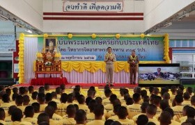 Image : The Director of the National Broadcasting and Telecommunications Commission joined the Volunteer Speaker Team 904 (Rama X). Chiang Mai Central Prison Officer And inmates (male) at Chiang Mai Central Prison