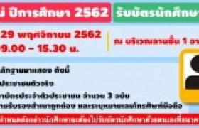 รูปภาพ : ให้นักศึกษาใหม่ ปีการศึกษา 2562 รับบัตรนักศึกษา