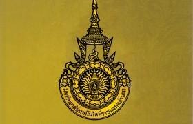 รูปภาพ : การคัดเลือกตัวแทนบุคลากรเข้ารับพิจารณารางวัลราชมงคลสรรเสริญ ประจำปีการศึกษา 2562