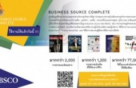รูปภาพ : ขอเชิญ ทดลองใช้ฐานข้อมูล BUSINESS SOURCE COMPLETE