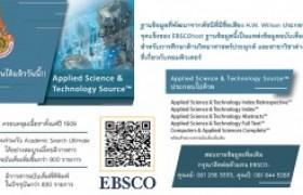 รูปภาพ : ขอเชิญ ทดลองใช้ฐานข้อมูล Applied Science & Technology Source