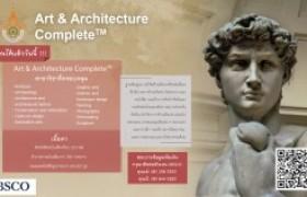 รูปภาพ : ขอเชิญ ทดลองใช้ฐานข้อมูล Art & Architecture Source