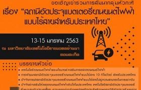 """รูปภาพ : การสัมมนานำเสนอในกลุ่มหัวกะทิ เรื่อง """"การพัฒนาสถานีอัดประจุแบตเตอรี่ยานยนต์ไฟฟ้าแบบไร้สายสำหรับประเทศไทย"""""""