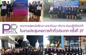 รูปภาพ : คณาจารย์และนักศึกษา มทร.ล้านนา ลำปาง ร่วมปฏิบัติหน้าที่ในงานประชุมหอการค้าทั่วประเทศ ครั้งที่ 37