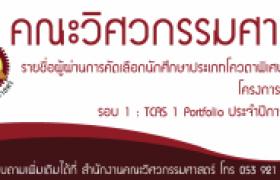 รูปภาพ : ประกาศรายชื่อผู้ผ่านการคัดเลือกนักศึกษาประเภทโควตาพิเศษ (กลุ่ม C) โครงการโควตาภายใน รอบ 1:TCAS 1 Portfolio ประจำปีการศึกษา 2563