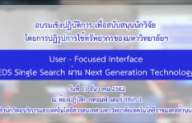รูปภาพ : วิดีโอ : การอบรมเชิงปฏิบัติการฯ User - Focused Interface : EDS Single Search