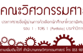 รูปภาพ : ประกาศรายชื่อผู้ผ่านการคัดเลือกนักศึกษาประเภทโควตาพิเศษ (กลุ่ม C) รอบ 1:TCAS 1 Portfolio ประจำปีการศึกษา 2563