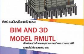 รูปภาพ : การประชุมจัดตั้ง ชมรม BIM and 3D MODEL ครั้งที่ 1