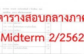 รูปภาพ : ตารางสอบกลางภาคเรียน [MIDTERM]ประจำภาคการศึกษาที่ 2/2562
