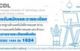 รูปภาพ : จัดสอบมาตรฐานด้านเทคโนโลยีสารสนเทศ (RCDL) เดือนสิงหาคม รอบ 2 ประจำปี 2563