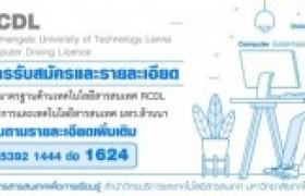รูปภาพ : จัดสอบมาตรฐานด้านเทคโนโลยีสารสนเทศ (RCDL) เดือนพฤศจิกายน รอบ 1 ประจำปี 2563