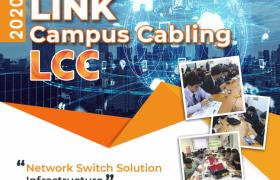 รูปภาพ : ลงทะเบียนอบรมงาน LINK CAMPUS CABLING 2020