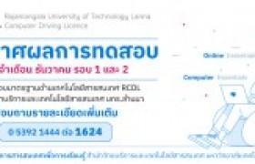 รูปภาพ : ประกาศผลการทดสอบมาตรฐานด้านเทคโนโลยรสารสนเทศ (RCDL) เดือนธันวาคม รอบ 1 และ 2