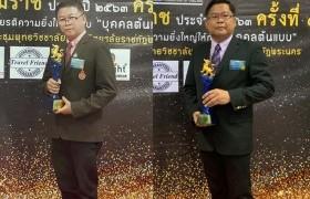 """รูปภาพ : คณาจารย์ มทร.ล้านนา เข้ารับรางวัลเหมราช """"บุคคลต้นแบบ"""" ครั้งที่ 4 ประจำปี 2563"""