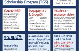 รูปภาพ : รับสมัครผู้ที่สนใจชิงทุนการศึกษา Fulbright Thai Graduate Scholarship Program (2020 TGS) ประจำปี 2563