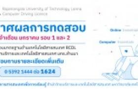 รูปภาพ : ประกาศผลการทดสอบมาตรฐานด้านเทคโนโลยรสารสนเทศ (RCDL) เดือนมกราคม รอบ 1 และ 2