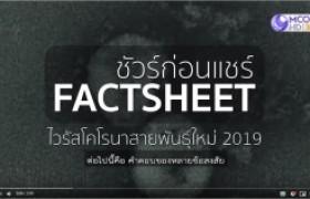 รูปภาพ : ข้อมูลเกี่วกับโรคปอดอักเสพไวรัสโคโรนาสายพันธุ์ใหม่ จากศูนย์ชัวร์ก่อนแชร์ สำนักข่าวไทย