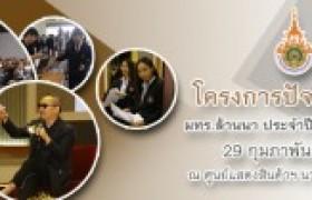 รูปภาพ : กิจกรรมปัจฉิมนิเทศ ประจำปีการศึกษา 2563