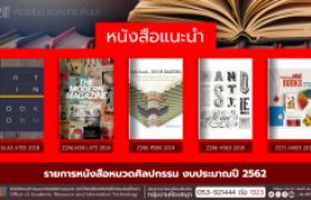 รูปภาพ : งานห้องสมุด สวส.มทร.ล้านนา : ประชาสัมพันธ์หนังสือใหม่ หมวดศิลปกรรม