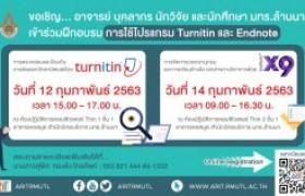 รูปภาพ : ขอเชิญเข้าร่วมฝึกอบรมการใช้โปรแกรม Turnitin และ โปรแกรม Endnote