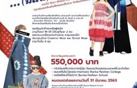 รูปภาพ : ขอเชิญชวนนักศึกษาสมัครเข้าร่วมการประกวด SAHA GROUP BANGKOK YOUNG DESIGNER AWARDS ชิงรางวัลกว่า 550,0000 บาท