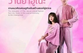 รูปภาพ : นวัตกรรมแฟชั่นผ้าไทยสีธรรมชาติจากว่านยาอูเนะตามแนวคิดเศรษฐกิจเชิงสร้างสรรค์สู่สากล: คู่มือบทเรียน