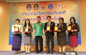 Image : RMUTL, Phitsanulok co-hosted the level national academic conference Pibulsongkram national 6th, 2020.