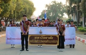 Image : RMUTL Lampang organizes walk activities to honor Her Royal Highness Princess Maha Chakri Sirindhorn.