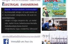 รูปภาพ : ภาควิชาวิศวกรรมไฟฟ้า มทร.ล้านนา น่าน เปิดรับนักศึกษาใหม่
