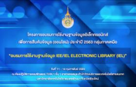 รูปภาพ : เทปบันทึก : การใช้งานฐานข้อมูล IEE/IEL Electronic Library (IEL)