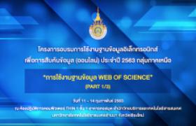 รูปภาพ : เทปบันทึก : การใช้งานฐานข้อมูล Web of Science (Part 1-3)